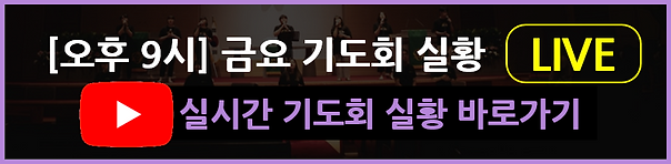 기도회실황_new.png