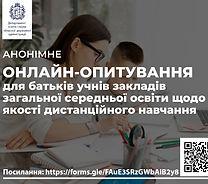 Онлайн-опитування-1.jpg