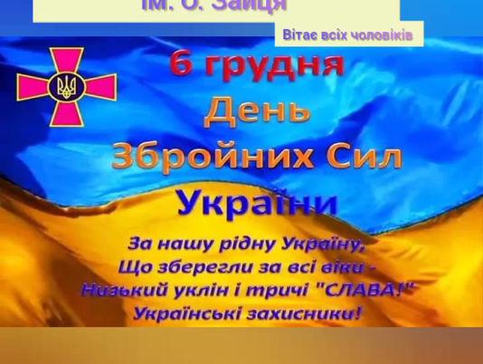 6 грудня -ДеньЗбройних Сил України
