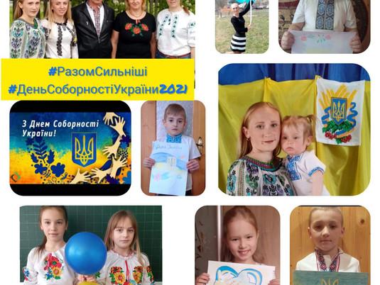 Акція до Дня Соборності України