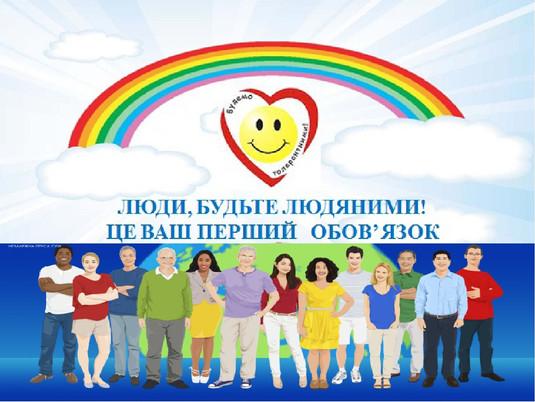 Тиждень Етики і Толерантності