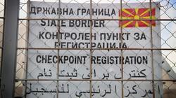 Sirian Migration - Macedonian Border