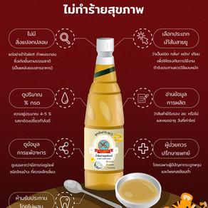 7 วิธีเลือกซื้อนำ้ส้มสายชู (vinegar) ที่จำเป็นต้องรู้ !!
