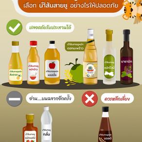 เป็นคนแพ้กลูเตน ควรเลือกน้ำส้มสายชู อย่างไรดี? (gluten-free vinegar)