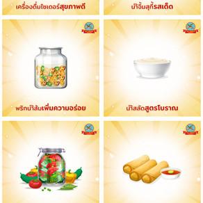 เปลี่ยนเมนูธรรมดา...ให้เป็นเมนูอร่อยด้วย...นำ้ส้มสายชู(หมัก)