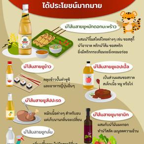 เลือกใช้ นำ้ส้มสายชู (vinegar) ให้ถูกวิธี...จะได้รับประโยชน์อย่างมากมาย!