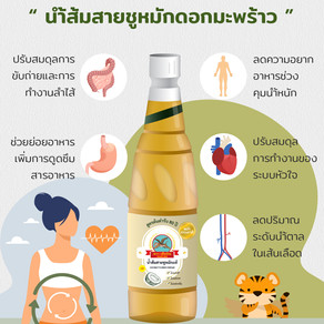 ประโยชน์ที่คนส่วนใหญ่ไม่รู้!! ของน้ำส้มสายชู (vinegar) หมักดอกมะพร้าว