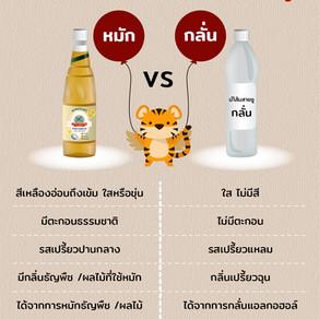 ใครรู้บ้าง! น้ำส้มสายชู (vinegar) หมัก-กลั่น ต่างกันอย่างไร ?