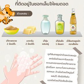 เคล็บลับ! น้ำส้มสายชู (vinegar) ช่วยกำจัดคราบยางผลไม้บนเล็บ!