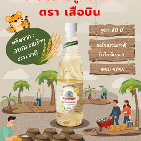 น้ำส้มสายชู vinegar (หมักแท้) มีสูตรการทำอย่างไร ?