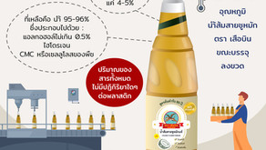 บรรจุภัณฑ์อะไรบ้าง? ที่ห้ามใช้กับน้ำส้มสายชู (vinegar)