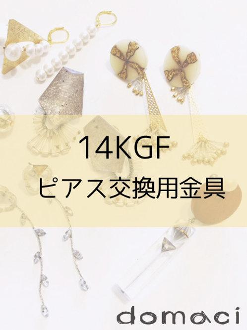 14KGF金具