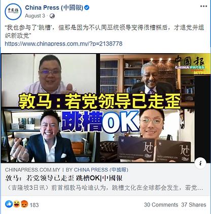 china press.png