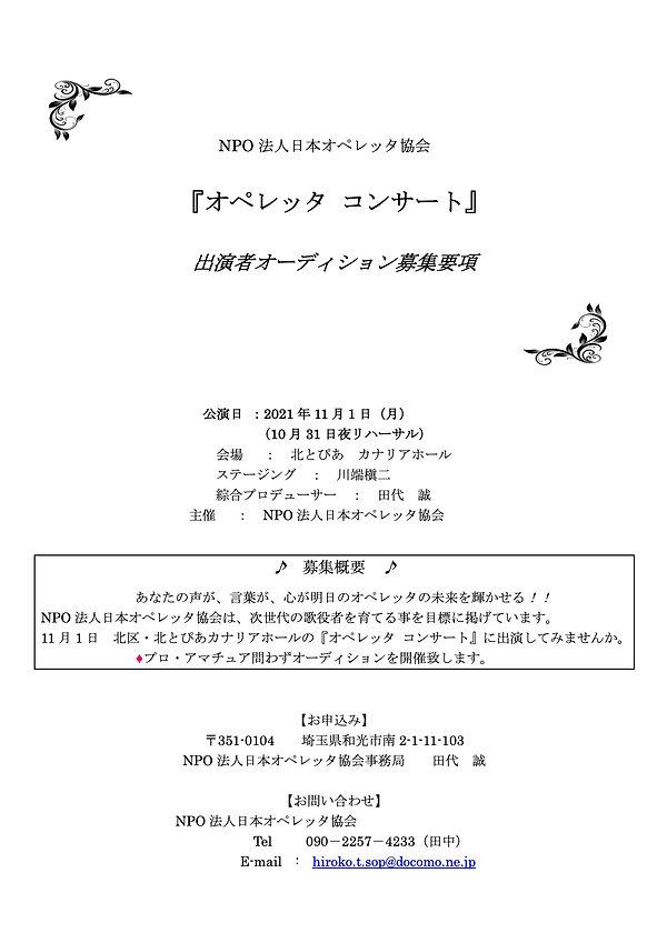 オペレッタConcert2021-1.jpg