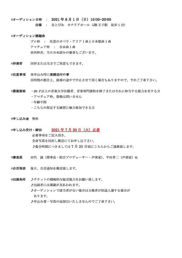 オペレッタConcert2021-2.jpg