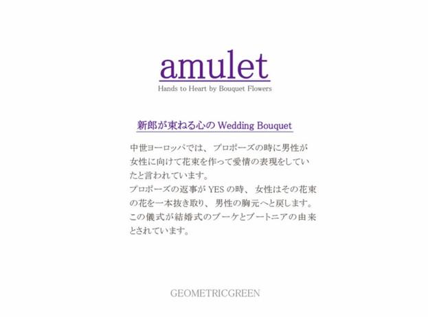 amulet ご新郎が作るブーケ