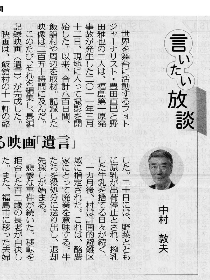 2014.3.4東京新聞.jpg
