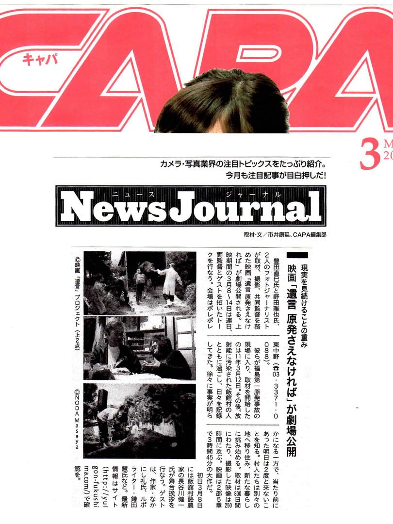 20140301CAPA.jpg