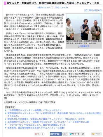 20131016シネマトゥデイ.png