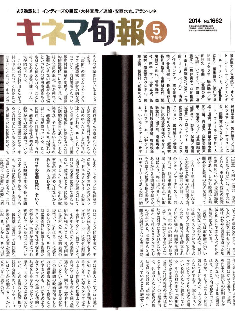 20140515キネマ旬報5月下旬号 遺言.jpg