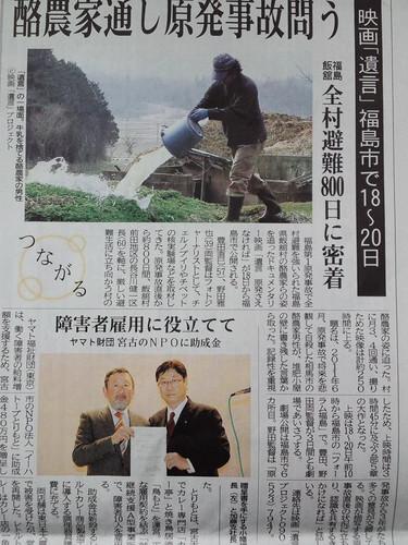 20140506 河北新報.jpg