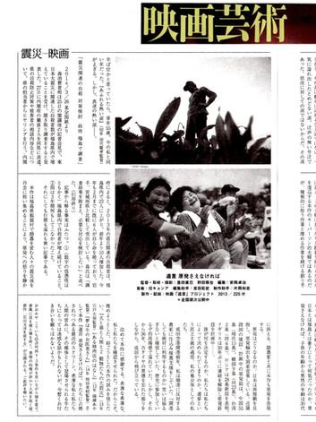 「遺言」2014spring映画芸術(1).jpg