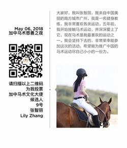 No. 9: 张智丽 (Lily Zhang)