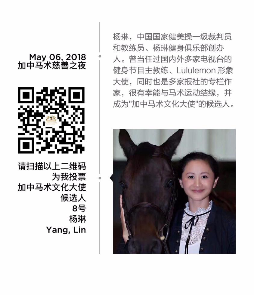 No. 8: 杨琳 (Yang, Lin)