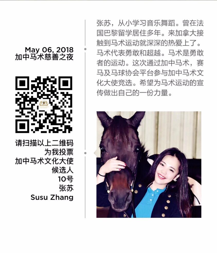 No. 10: 张苏 (Zhang, Su)