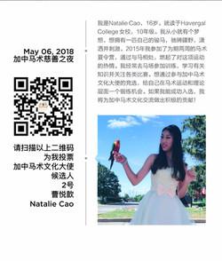 No. 2: 曹悦歆 (Natalie Cao)