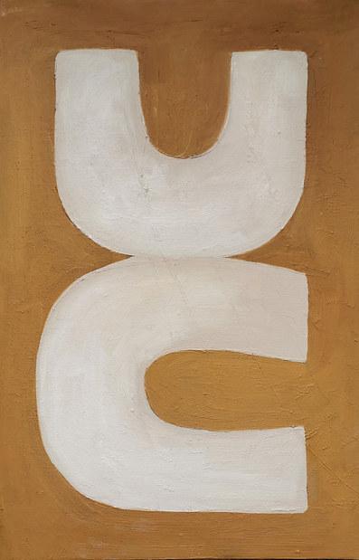 Les liens d'Eros 5, 2020, huile sur toile, 24x35 cm