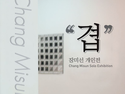 "The 5th Solo Exhibition ""겹"" 2014"