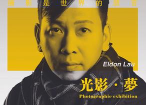 【光影・夢】攝影展人物專訪——Eldon Lau