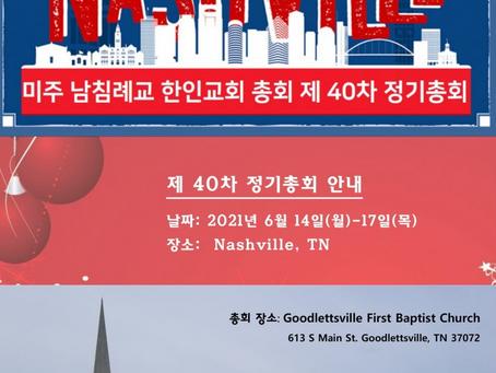 다음 주에 있을 북미 한인 침례교회 총회에 참석합니다!