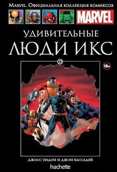 Ашет-Коллекция №23. Удивительные Люди-Икс. Страшное (Second Hand)