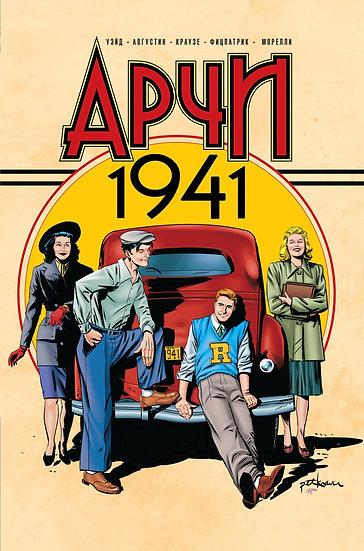 Комикс Арчи 1941