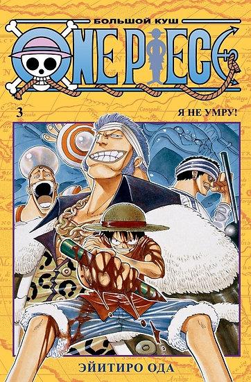 One Piece. Большой Куш. Том 3