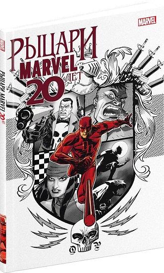 Комикс Рыцари Marvel. 20 лет. Обложка Рыцарский Герб