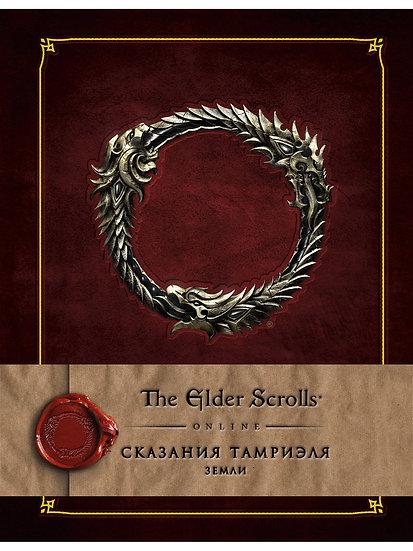 Книга Сказания Тамриэля. Земли