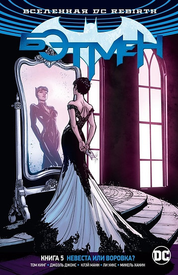 Бэтмен. Книга 5. Невеста или воровка?