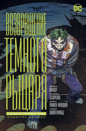 Бэтмен. Возвращение Тёмного Рыцаря. Последний Крестовый Поход. Издание Делюкс