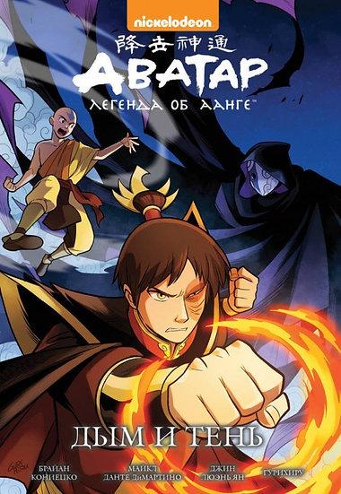Комикс Аватар: Легенда об Аанге. Книга 4. Дым и Тень