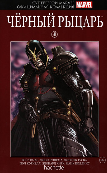 Супергерои Marvel. Официальная коллекция №41. Чёрный рыцарь (Second Hand)