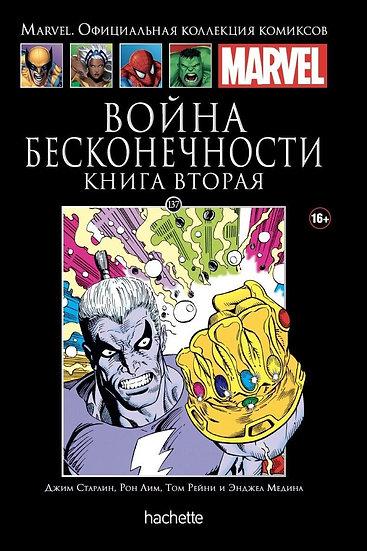 Ашет Коллекция №137 Война Бесконечности. Книга 2