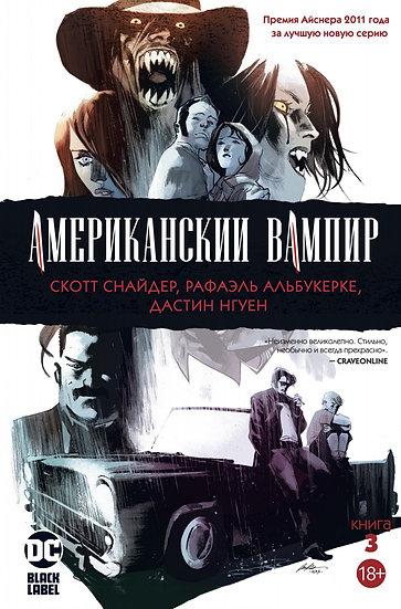 Американский Вампир. Том 3