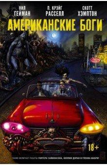 Комикс Американские Боги:Тени