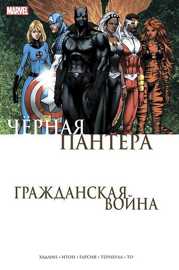 Комикс Гражданская война. Чёрная Пантера