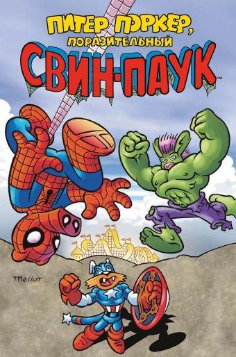 Комикс Питер Поркер — Поразительный Свин-Паук