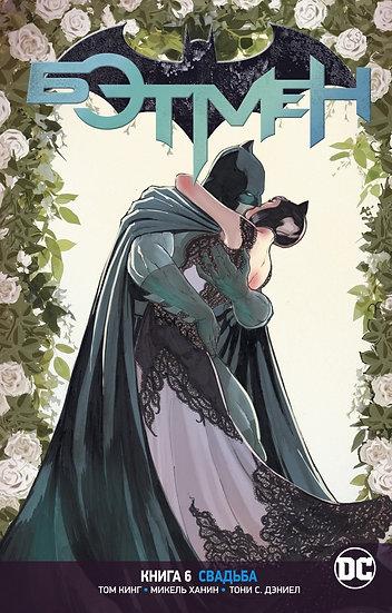 Бэтмен. Rebirth. Книга 6. Свадьба