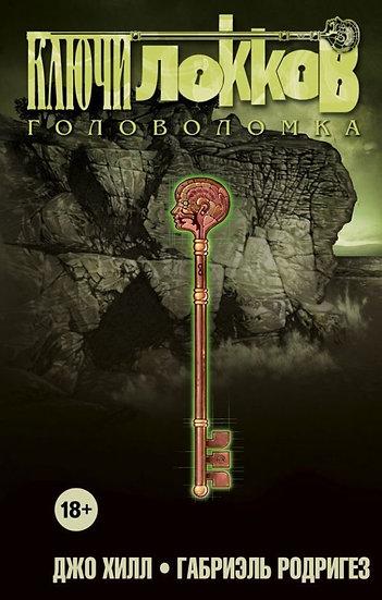 Комикс Ключи Локков. Том 2. Головоломка